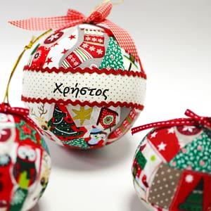 χριστουγεννιάτικη μπάλα με ονόματα