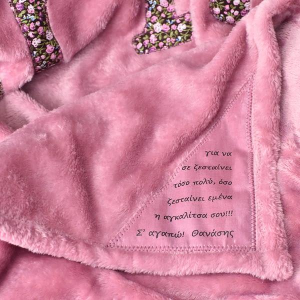 Γούνινη κουβέρτα