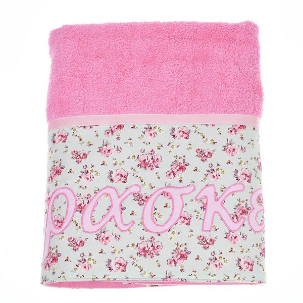ροζ πετσέτα